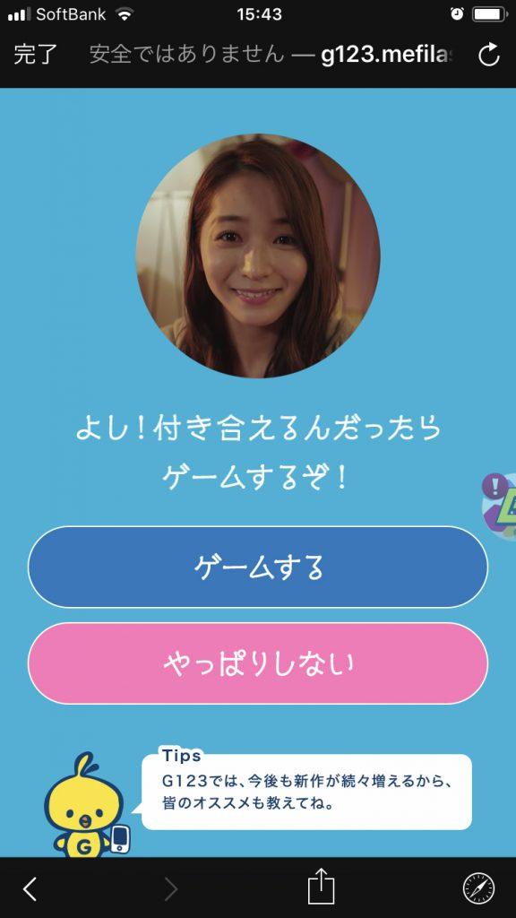 G123.jp「ねぇGして」キャンペーン