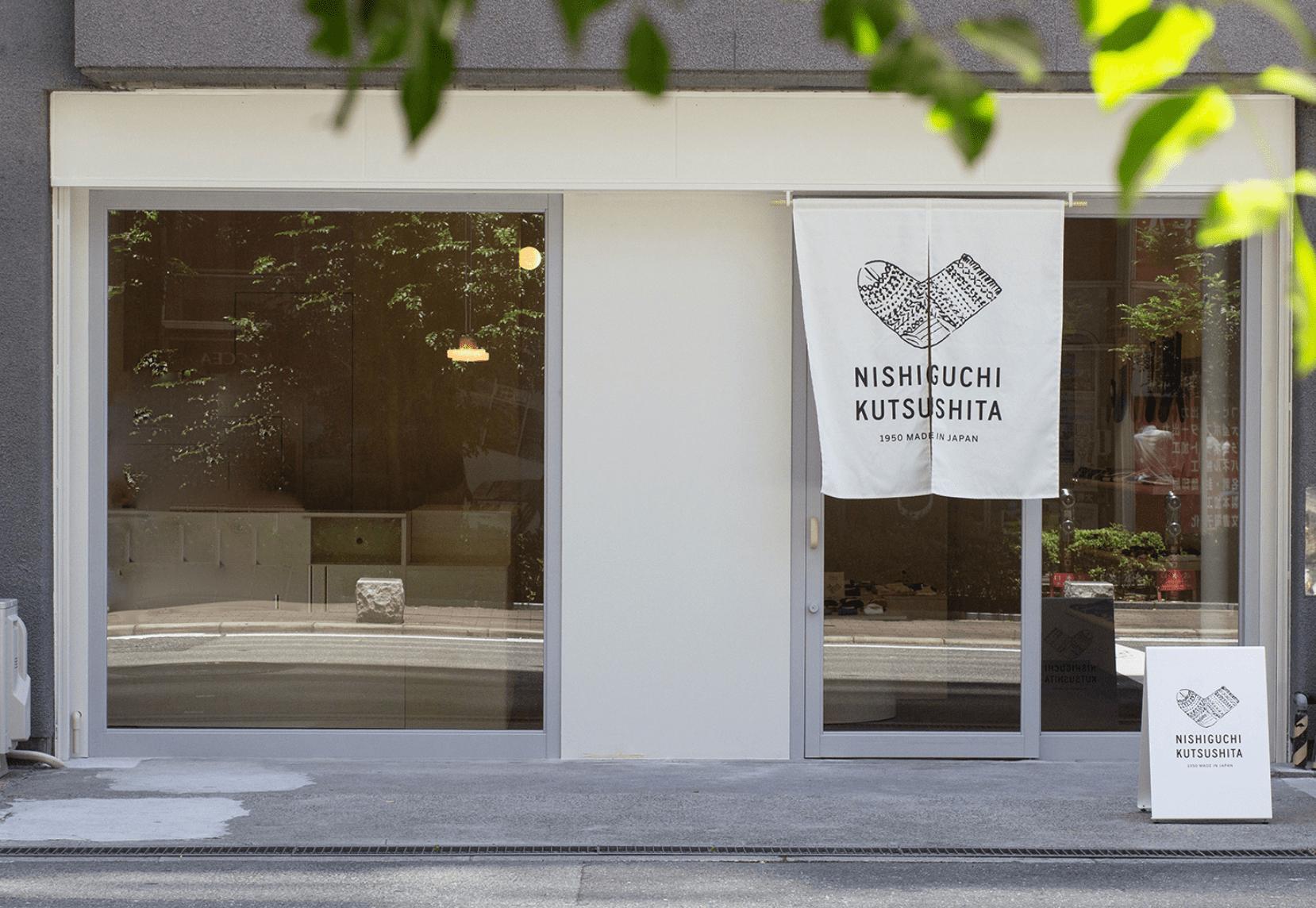 NISHIGUCHI KUTSUSHITA 店舗オープン
